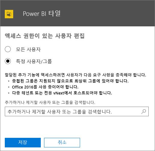 스크린샷은 Power BI 타일 추가 기능에 대한 액세스할 수 있는 사용자 편집 페이지를 보여 줍니다. 선택할 수 있는 옵션은 모두 또는 특정 사용자/그룹입니다. 사용자 또는 그룹을 지정하려면 검색 상자를 사용합니다.