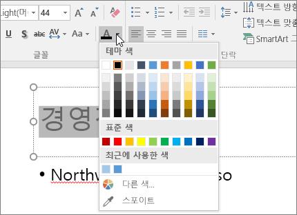 글꼴 색 옵션을 사용하여 텍스트 색 변경
