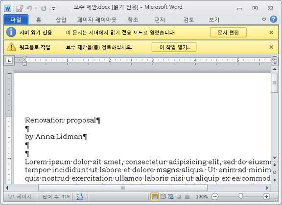두 개의 노란색 메시지 표시줄이 있는 검토 대상 항목
