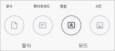 IOS 용 OneDrive의 이미지 스캔에 대 한 모드 옵션