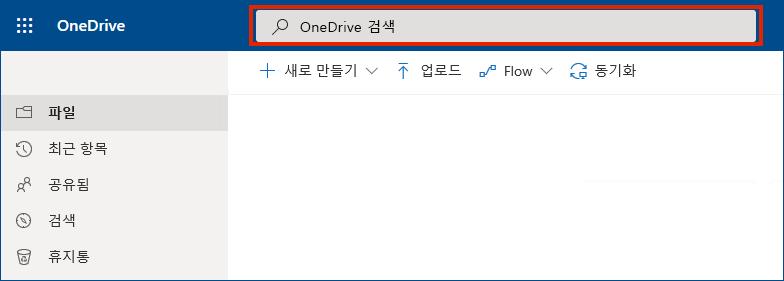 상단에 검색 표시줄이 있는 비즈니스용 OneDrive 온라인