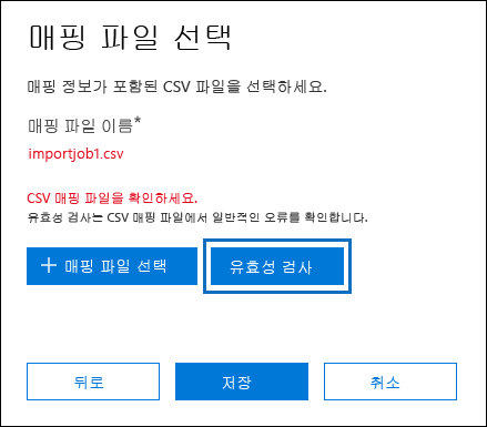 CSV 파일에서 오류를 검사 하려면 유효성 검사를 클릭