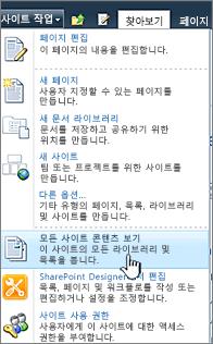 사이트 작업 메뉴에서 모든 사이트 콘텐츠 보기