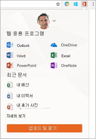 Office Online 창을 열려면 Chrome 확장명 표시줄에서 Office Online 내선 번호를 클릭 합니다.
