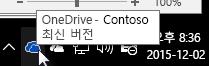 비즈니스용 OneDrive 동기화 클라이언트