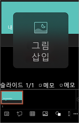 IPhone의 탭 항목 표시