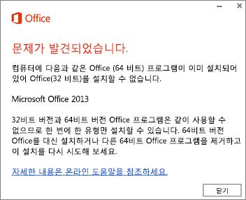 64비트 Office에 32비트를 설치할 수 없음 오류 메시지