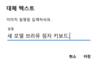 Android 용 Outlook 대체 텍스트 대화 상자