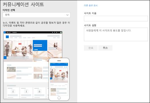 통신 사이트 디자인을 선택 합니다.