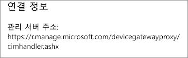 장치 관리자 URL의 연결 정보를 표시하는 페이지에 의해 관리됩니다.