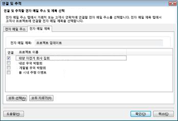 전자 메일 제목 탭의 링크 및 추적 대화 상자(비즈니스 프로젝트 옆의 확인란이 선택되어 있음)