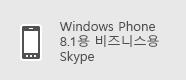 비즈니스용 Skype - Windows Phone