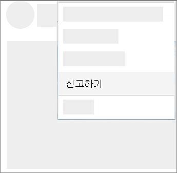 OneDrive에서 신고 하는 방법 스크린샷