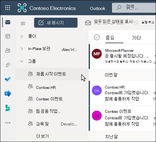 Outlook의 Office 365 그룹