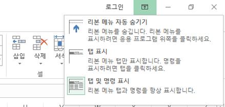 리본 메뉴 표시 옵션 아이콘을 클릭하면 메뉴가 열립니다.