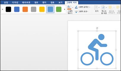 자전거 그래픽에 적용 된 연한 파란색 스타일의 스타일 갤러리