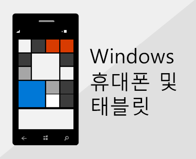 Windows Phone에서 Office 및 전자 메일 설정 클릭