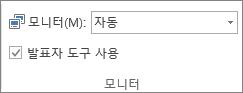 슬라이드 쇼 탭의 모니터 그룹
