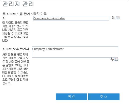 사이트 관리자 대화 상자