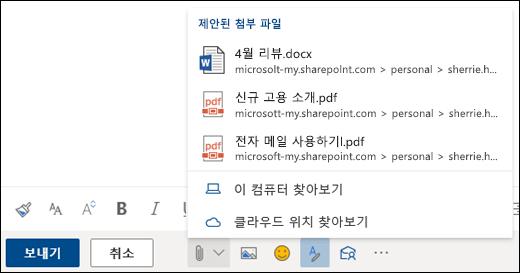 추천 첨부 파일을 표시 하는 파일 첨부