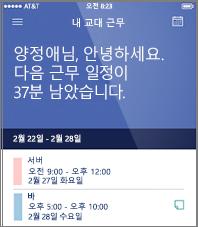 StaffHub 모바일 앱에 표시된 오늘의 업무 일정 예시