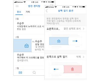 왼쪽의 살짝 밀기 동작으로 읽은 상태로 표시된 받은 편지함과 왼쪽의 살짝 밀기 옵션 대화 상자