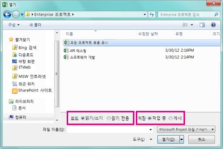 Project Web App 파일이 표시된 열기 대화 상자