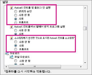 Internet Explorer에서 ActiveX 컨트롤을 로드하고 실행하도록 허용