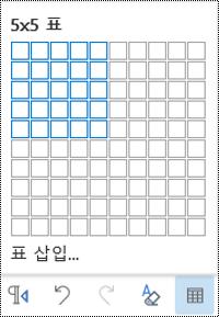 웹용 Outlook의 표 그리드