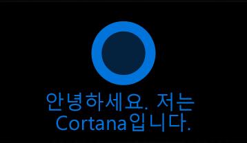 """Cortana 로고와 """"안녕하세요. 코타나입니다.""""라는 말"""