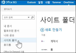 사이트 폴더를 선택하여 문서 라이브러리가 포함된 팔로우 중인 사이트 찾기