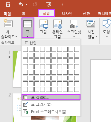 PowerPoint의 리본 메뉴에서 삽입 탭의 표 옵션 표시