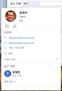 Outlook 일정의 대화 상대 카드