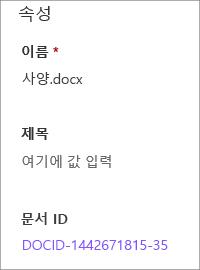 세부 정보 창에 표시 되는 문서 ID