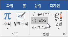 LaTeX 형식