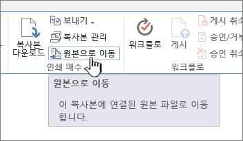 리본 메뉴의 파일 탭에서 원본으로 이동