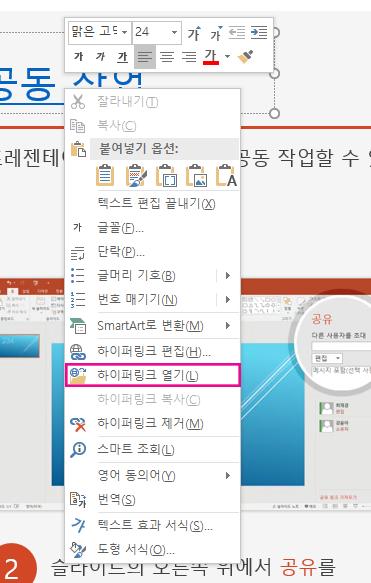 오른쪽 클릭 메뉴가 열리면 하이퍼링크 열기를 클릭 합니다.