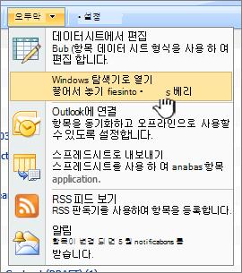 작업 아래에 있는 Windows 탐색기에서 열기 메뉴 옵션