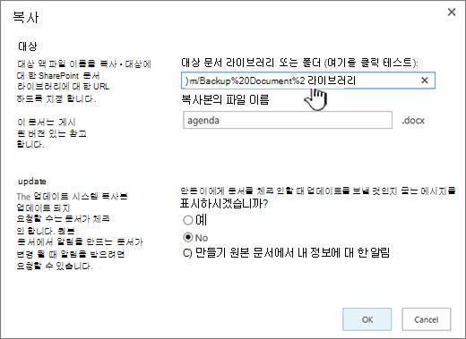 URL이 선택된 복사 대화 상자