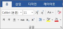 Word 홈 탭의 글꼴 그룹에서 글꼴과 글꼴 크기를 선택합니다.