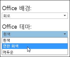 다른 office 테마 선택