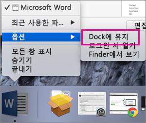 Dock에 유지 명령을 나타내는 앱 열기 옵션 메뉴