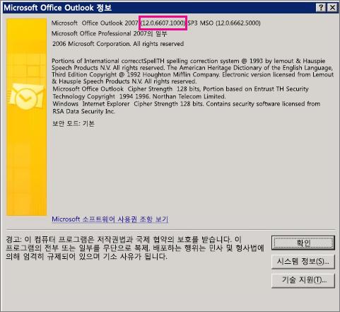 """""""Microsoft Office Outlook 정보"""" 대화 상자에서 Outlook 2007 버전 번호가 표시되는 위치 스크린샷"""