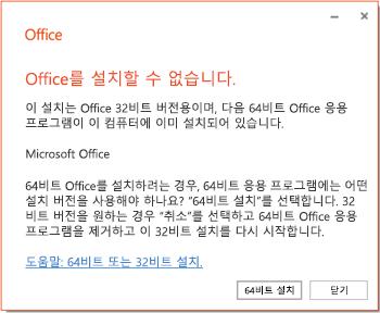 32비트 또는 64비트 비호환성 문제가 있는 경우 표시되는 설치 오류 메시지