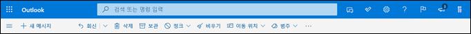 Outlook.com 받은 편지함 머리글