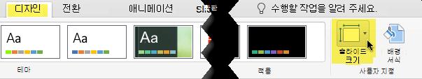슬라이드 크기 단추는 도구 모음에서 디자인 탭의 맨 오른쪽 끝