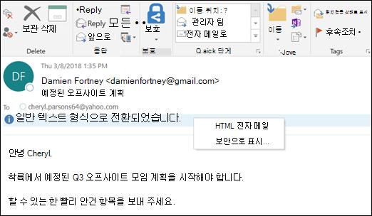 HTML로 표시 하려면 정보 표시줄을 클릭 합니다.