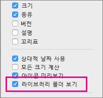 찾기 보기 옵션에서 라이브러리 파일 표시 설정
