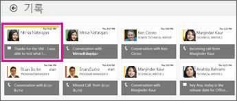 여러 메신저 대화가 표시된 기록 타일 스크린샷. 부재 중 메신저 대화는 강조 표시됩니다.