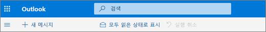 Outlook.com의 검색 쿼리 상자를 보여 주는 스크린샷